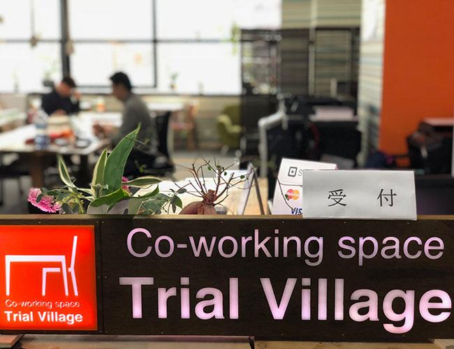 愛知県豊橋市駅前コワーキングスペース トライアルビレッジTrialVillage