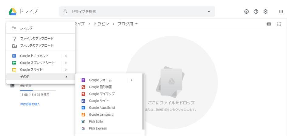Googleドライブから新規ファイルを作成します
